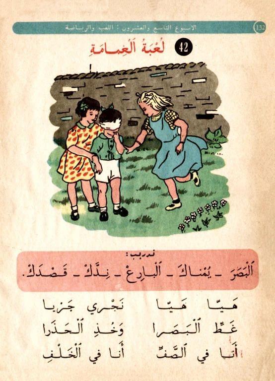 سلسلة اقرا احمد بوكماخ Character Language Fictional Characters