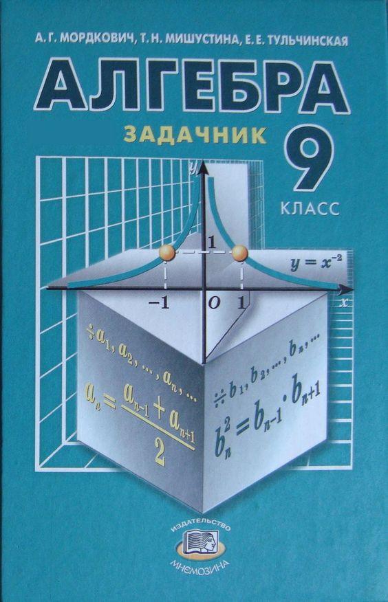 Гдз мордкович 11 2007