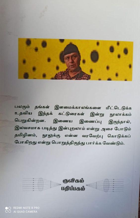 """சிறகு இரவிச்சந்திரனின் """"கட்டுரைகள் 2020"""" Siragu Ravichandran's """"Katturaigal 2020"""" Book Review By G.B. Chathurbhujan (ஜி.பி.சதுர்புஜன்)"""