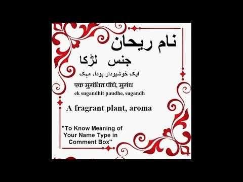 Rehan Name Meaning In Urdu Rehan Arabic Name Meaning Youtube Islamic Names With Meaning Names With Meaning Arabic Names
