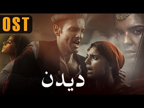 Pin on Pakistani Dramas Original Sound Track (OST)
