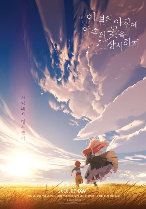 Regarder Maquia When The Promised Flower Blooms Film Complet Streaming Vf En Francais Hd 2018 Anime Films Anime Animation Movie