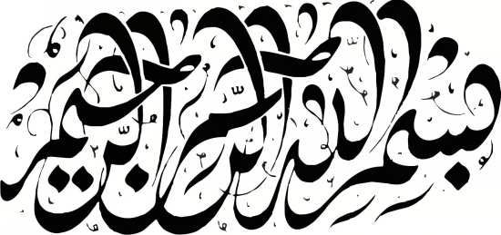 ۷۵ طرح بسم الله الرحمن الرحیم برای مقاله پایان نامه ورد و پاورپوینت Persian Poetry Islamic Calligraphy Arabic Names