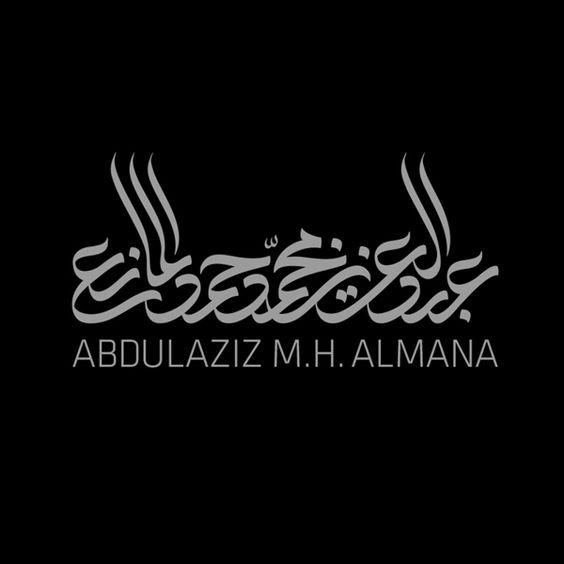 Arabic art typography logo and on pinterest