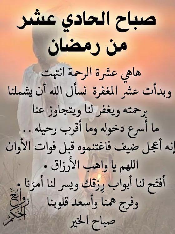 Pin By فلسطينية ولي الفخر On هل هلالك يا شهر الخير Ramadan Arabic Calligraphy Calligraphy