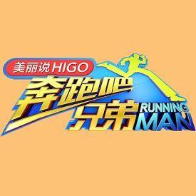 Running Man Bản Trung Quốc Mùa 3