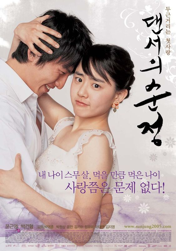 Innocent Steps (2005) #Drama #Romance #Korean w/ Yu-mi Jeong, Byeol Kim and Gi-su Kim *4.75/5 stars*
