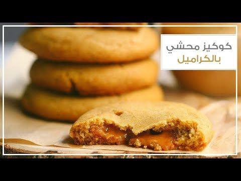 كوكيز الكراميل الطري Youtube Caramel Cookies Soft Caramel Caramel