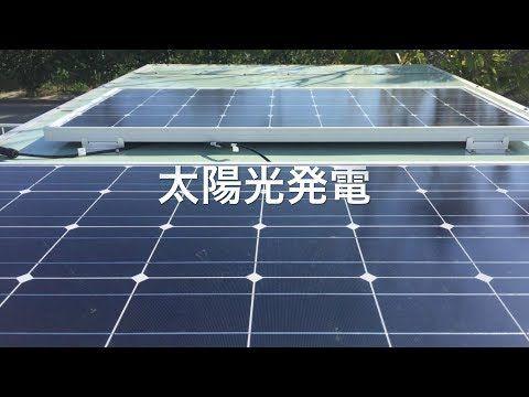 軽トラック キャンピングカー ソーラーシステム Youtube キャンピングカー ソーラーシステム ソーラーパワー