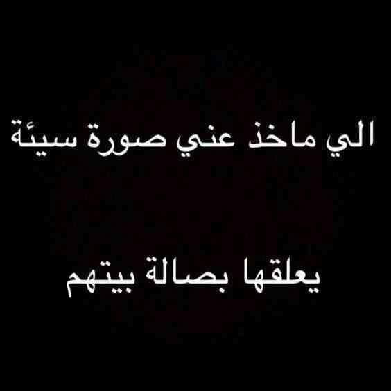 خلفيات رمزيات بنات فيسبوك حكم أقوال اقتباسات مضحك اللي ماخذ عني صورة سيئة Photo Quotes Funny Qoutes Arabic Funny