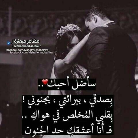هيما حلال قلبي Romantic Words Romantic Quotes Good Life Quotes