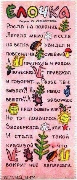 Ёлочка: