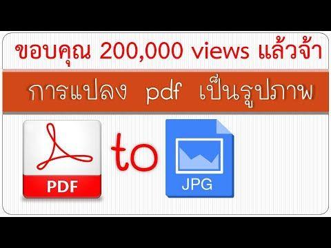 แปลงไฟล Pdf เป น Word ให สมบ รณ 100 แบบไม เพ ยน How To Convert Pdf To Document By Krucompost Youtube