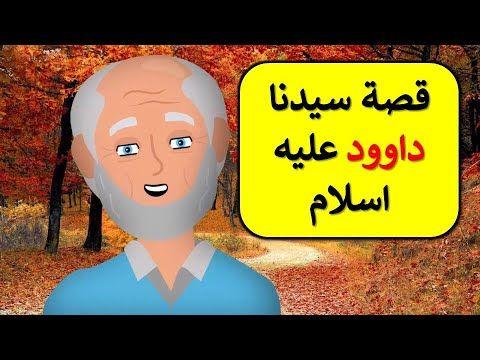 قصة سيدنا داود عليه السلام كاملة قصص الانبياء للاطفال كرتون اسلامي Youtube Movie Posters Movies