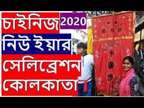 Chinese New Year Celebration In Kolkata Territy Bazar 2020 In 2020 New Year Celebration Tourism Kolkata