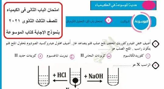 Pin By موقع مدرستى التعليمى On امتحانات الكترونية ثانوية عامة Exam Chemistry Secondary