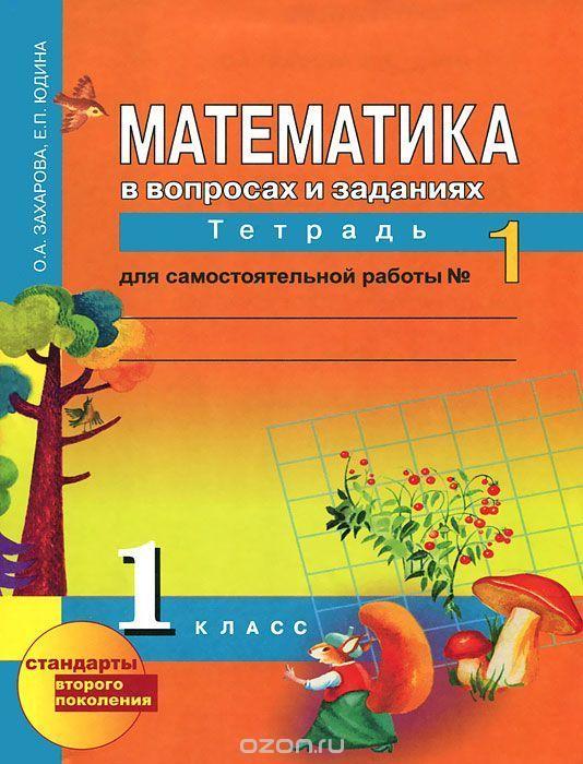 Zaharova Yudina 1 Klass Forum Algebra Literature Blog