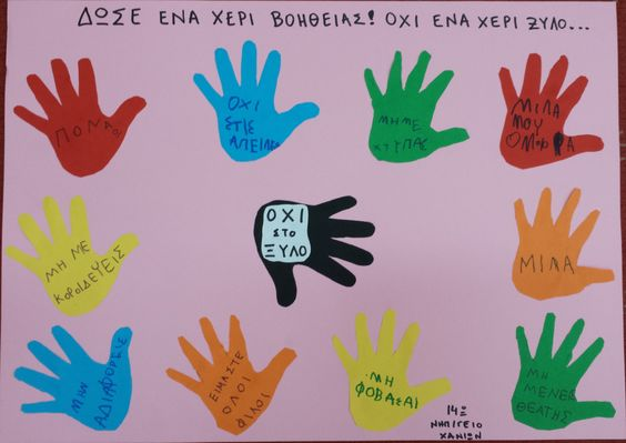 fun-tastic 14: Οι δράσεις των funtastics για τη σχολική βία και τον εκφοβισμό