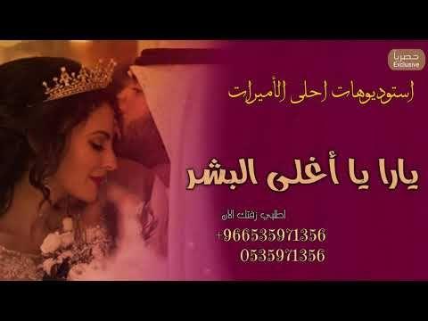 احلى زفه عروس يارا يا اغلاء البشر حصريا 2019 تنفيذ باالاسماء Youtube Music Content