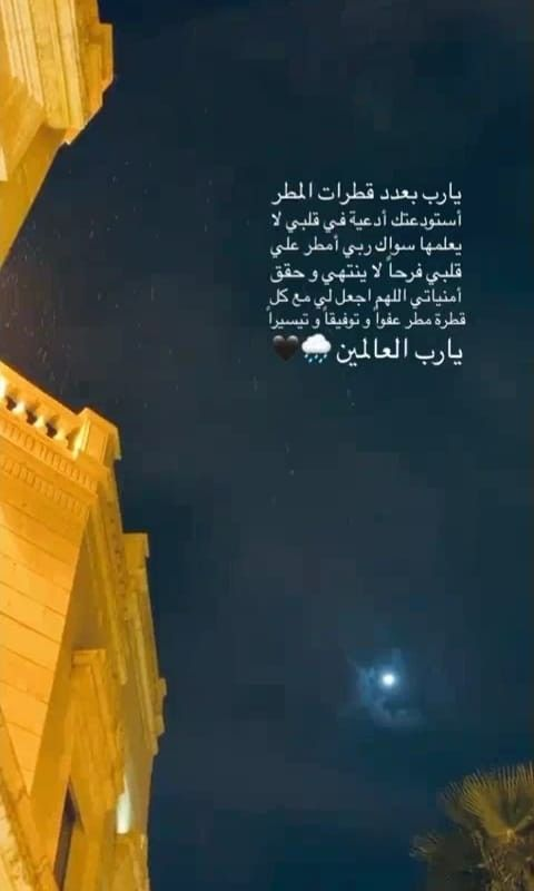 Pin By Abeer On Awallpapers Beautiful Arabic Words Arabic Words Words