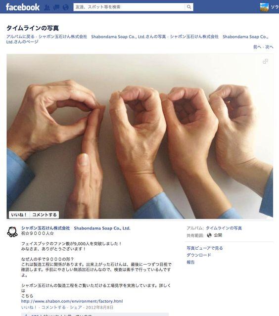 シャボン玉石けん株式会社 Shabondama Soap Co., Ltd.  祝☆9000人☆  http://www.facebook.com/photo.php?fbid=302347363197016
