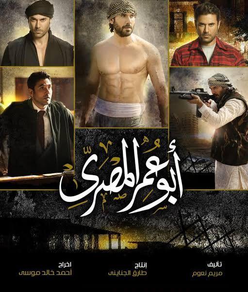 أبو عمر المصري ٢٠١٨ Movie Posters Movies Poster