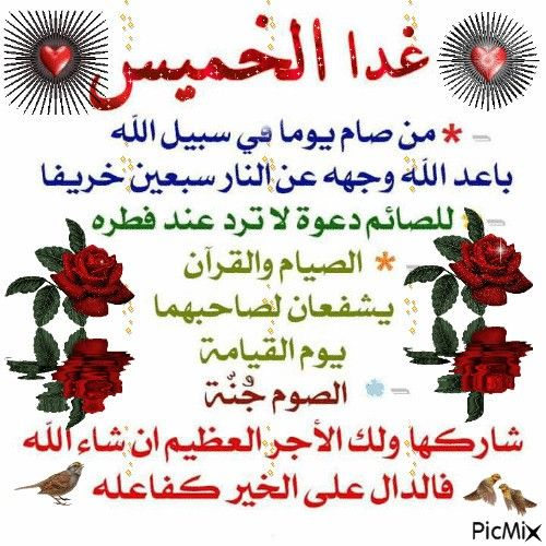 Pin By Nazmin Hassan Tofiq On Good Morning Arabic Good Morning Arabic Islamic Wallpaper Peace Be Upon Him