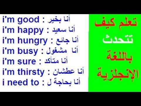 تعلم اللغة الإنجليزية بسهولة جمل سهلة وبسيطة لتعلم اللغة الإنجليزية بسرعة Youtube English Language Learning English Language Language