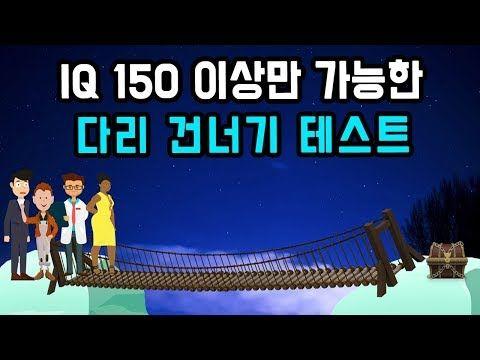 아이큐 150이상만 맞춘다는 다리 건너기 테스트 Youtube 수학 수수께끼 퀴즈