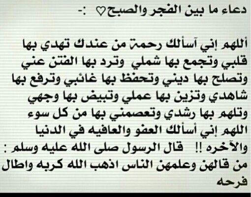 دعء ما بين الفجر و الصبح Little Prayer Quran Verses Words
