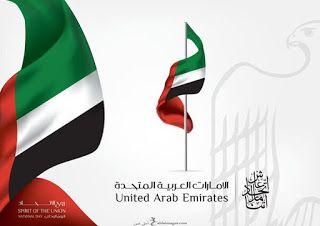 صور تهنئة العيد الوطني ال49 بالامارات بطاقات معايدة اليوم الوطني الإماراتي 2020 Uae National Day National Day Holiday National Day