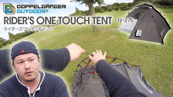【キャンプ道具】即完成!ライダーズワンタッチテントがかんたんすぎる!DOPPELGANGER OUTDOOR【アウトドア道具】