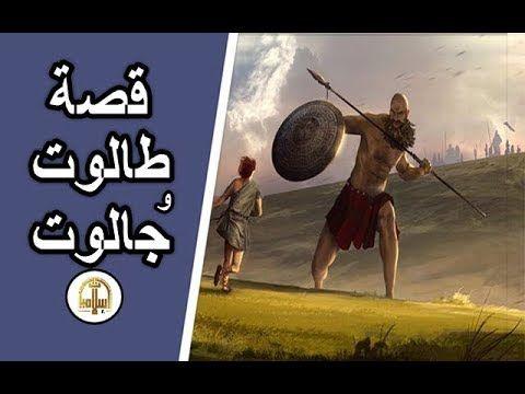 هل تعلم قصة الاسراء والمعراج واغرب المعجزات التي وقعت ليلة الاسراء و المعراج Youtube Ramadan Movie Posters Movies