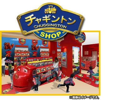 Chuggington Shop in Odaiba.