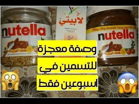 افضل وصفة للتسمين في اسبوعين Nutella Nutella Bottle Food