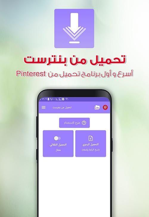 تحميل فيديو من بنترست All Social Media Apps Social Media Apps App