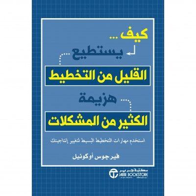 كيف يستطيع القليل من التخطيط هزيمة الكثير من المشكلات Arabic Books Books Self Development