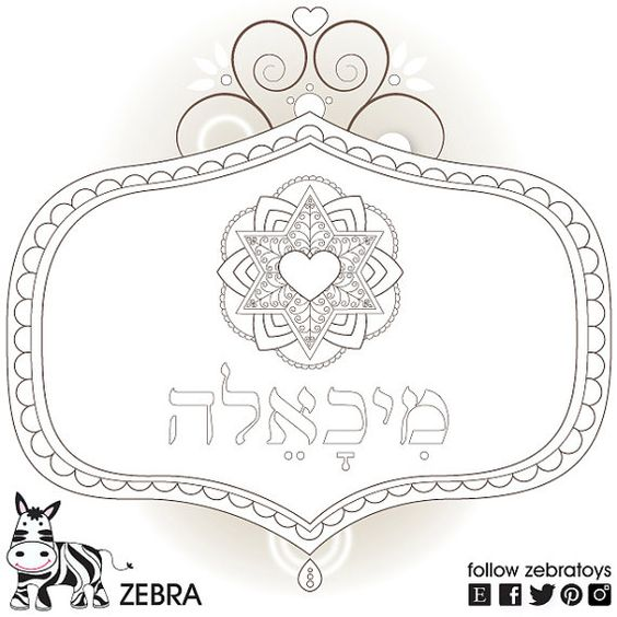 this printable personalized hebrew name coloring page is perfect for    kid u0026 39 s crafts   do it