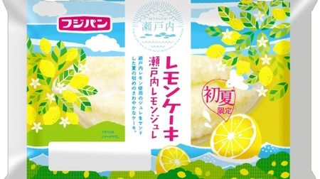瀬戸内レモンがさわやかひんやりジュレ入りレモンケーキ 瀬戸内レモンジュレ