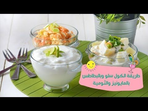 اعملي سلطات المطاعم في البيت كول سلو بطاطس بالمايونيز ثومية Youtube Yummy Food Food Yummy