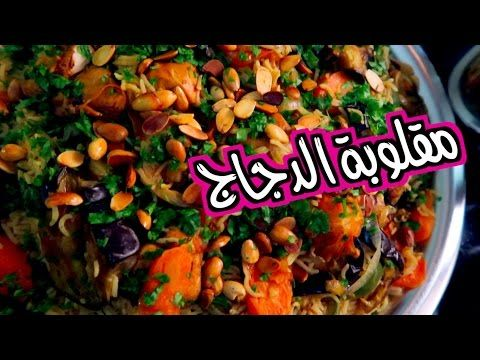 مقلوبة دجاج بالخضار Asma Cooks Youtube Food Dessert Recipes Cooking