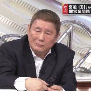闇営業問題で宮迫さん 田村亮さんの会見を見て たけしさんのコメントが正論すぎる タモリ 名言 タモリ 小説 書き方