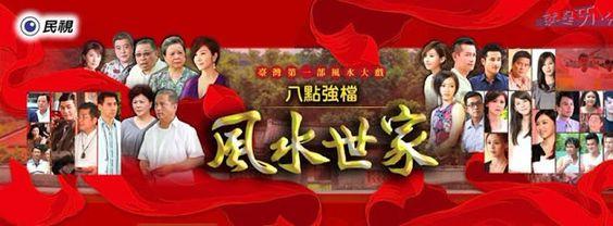 Phong thuy the gia Phan 3 THVL1