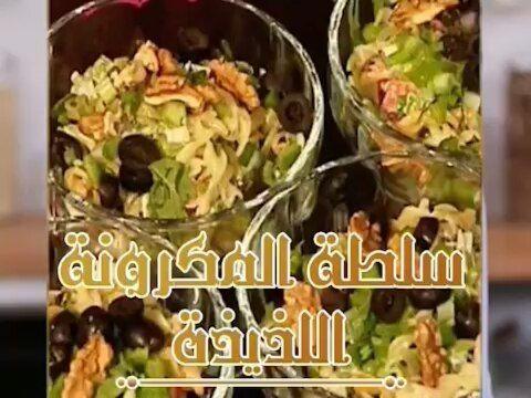 منال العالم Manal Alalem On Instagram سلطة المكرونة مقادير الوصفة 1 باكيت صغير خضار مجمد مشكل 250 جرام مكرونة م Salad Recipes Food Recipes