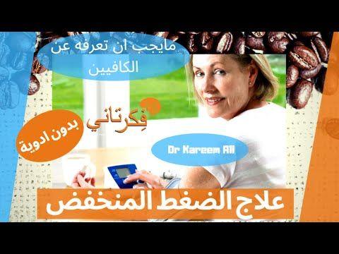 علاج ضغط الدم المنخفض بدون ادوية اسبابه وعلاجه من الطبيعه الكافيين نفعه وضرره Youtube Kareem