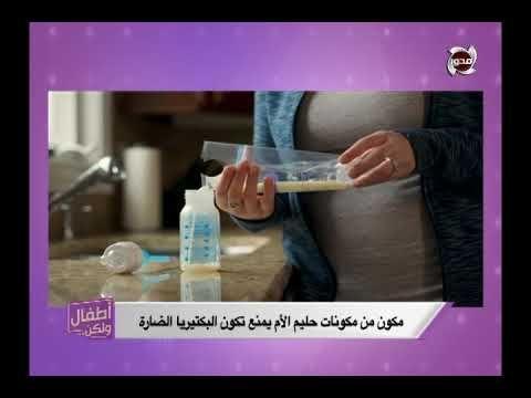 مكون من مكونات حليب الام يمنع تكون البكتيريا الضارة Youtube Slg