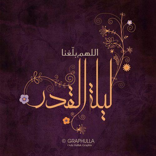 Pin By تدبروا القرآن الكريم On رمضــان كــريــم Ramadan Poster Art