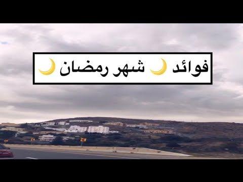 استغلي شهر رمضان بذكاء منها دينيا ودنيويا Places To Visit Light Box Visiting
