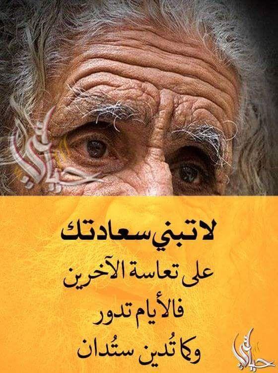 Pin By فلسطينية ولي الفخر On روائع الحكم Arabic Words Life Quotes Words