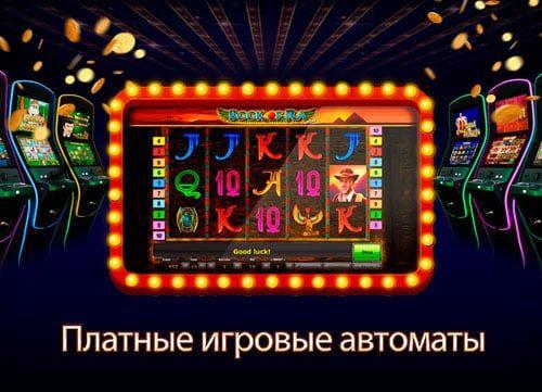 игровой автомат кошелек